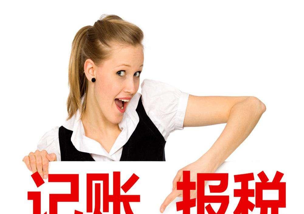 咸阳中小企业为什么更加青睐请代理记账公司进行记账