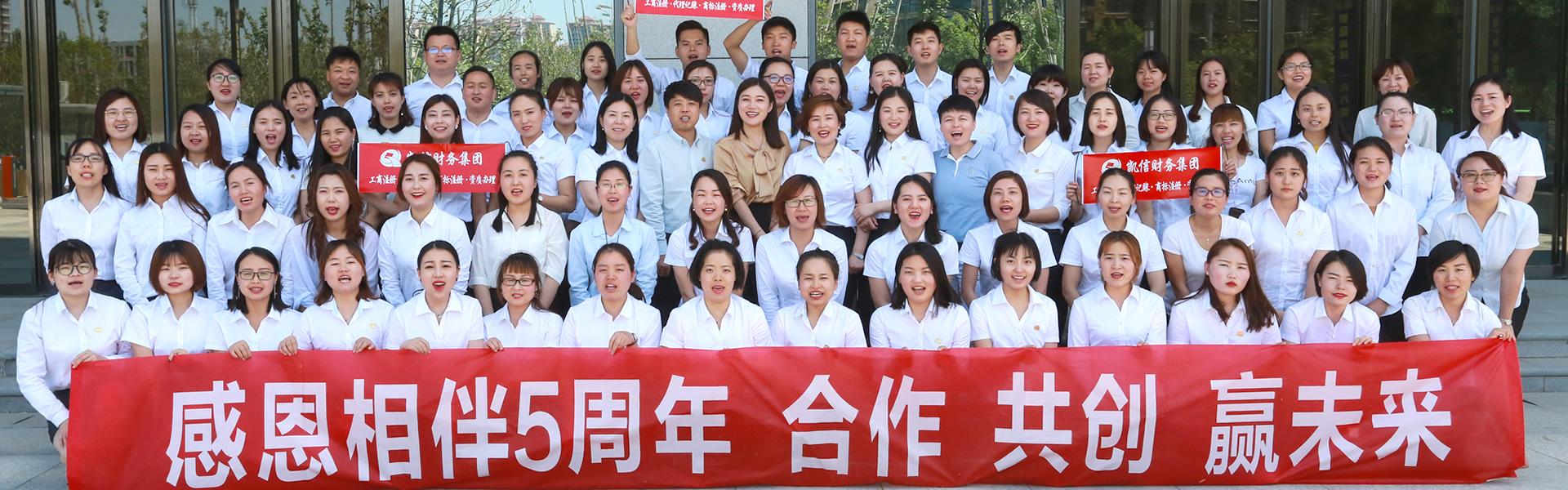咸阳财务公司
