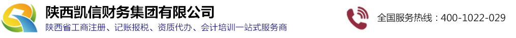 陕西咸阳凯信财务公司