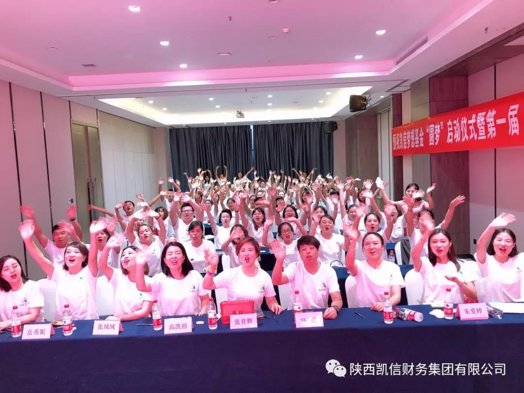 9月12日第一届凯信集团梦想基金圆梦演讲比赛圆满结束