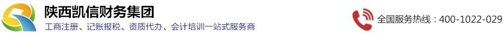 陜西咸陽凱信財務公司
