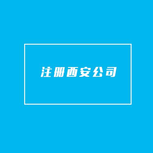 注册西安公司