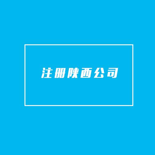 注册陕西公司