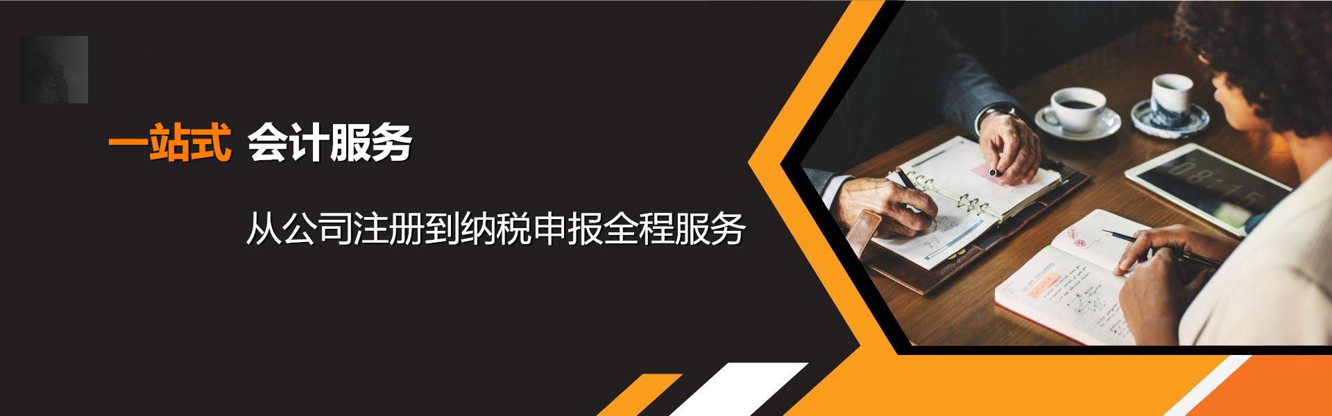 咸阳财税公司