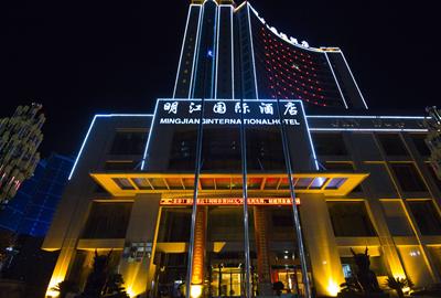 陕西省安康市明江酒店投资经营管理有限公司