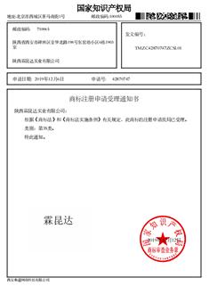 霖昆达商标注册申请受理通知