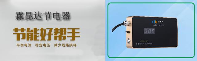 西安节电器厂家