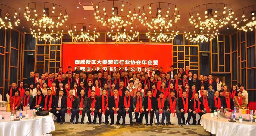 陕西霖昆达参加西咸新区大秦装饰行业协会年会