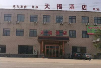 长安县鸣犊天福酒店