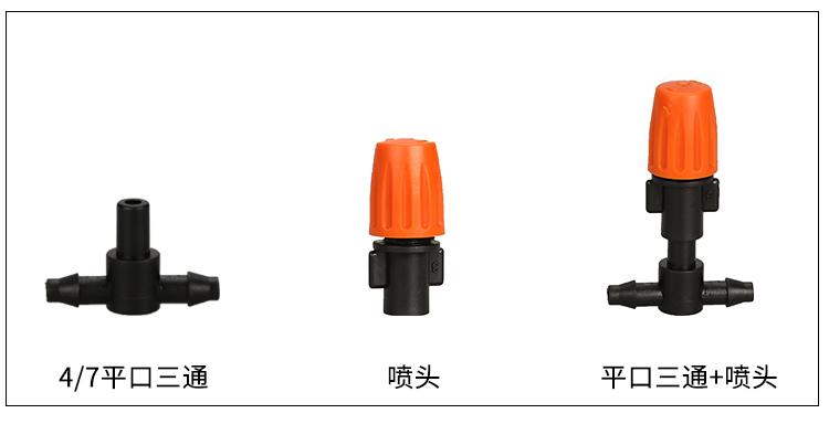 单出口雾化喷头设备西安灌溉