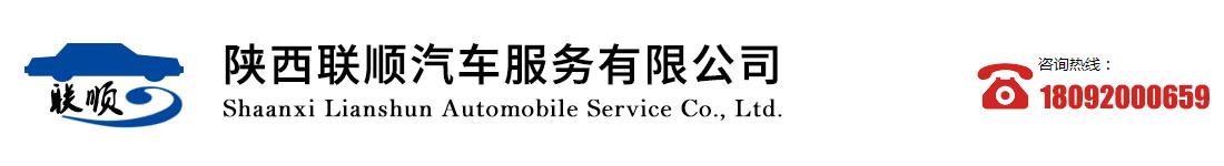 陕西联顺汽车服务租车公司