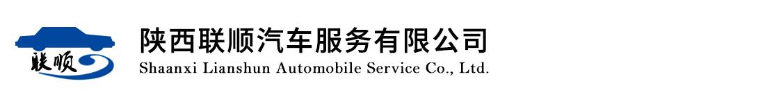 陕西联顺汽车服务新万博manbetx下载app公司