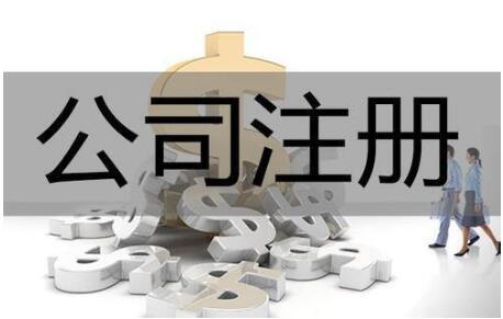 咸阳注册公司代办