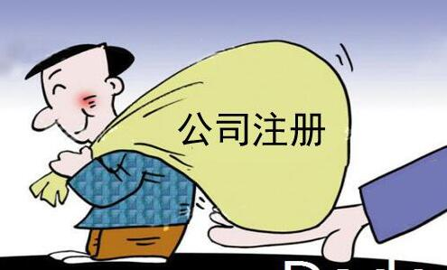 咸阳公司注册