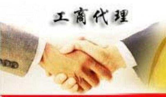 找咸阳财务公司代办注册公司需要注意哪些问题?