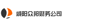 咸阳众邦财务公司