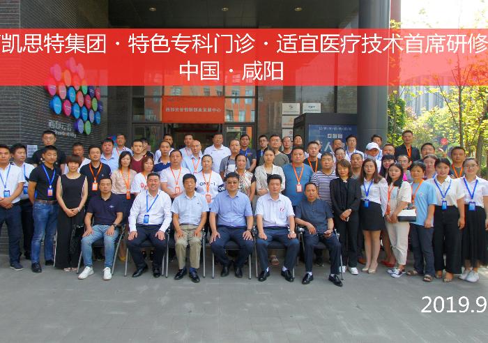 陕西凯思特集团举办的适宜技术研修班