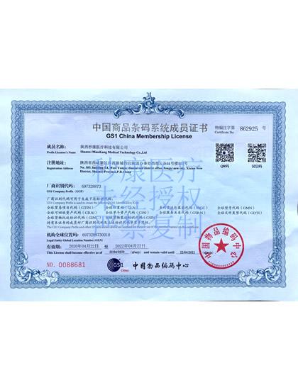 商品条码成员证书