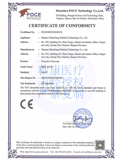 欧盟个人防护用品CE证书