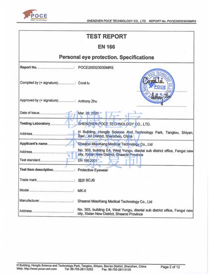 欧盟标准检测个人防护用品测试报告