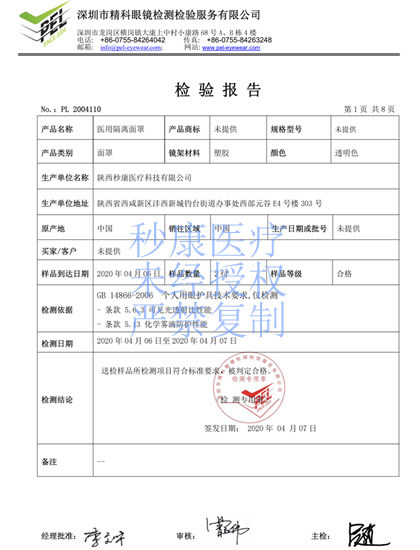 GB14866-2006标准医用隔离面罩检测报告(MK-201)