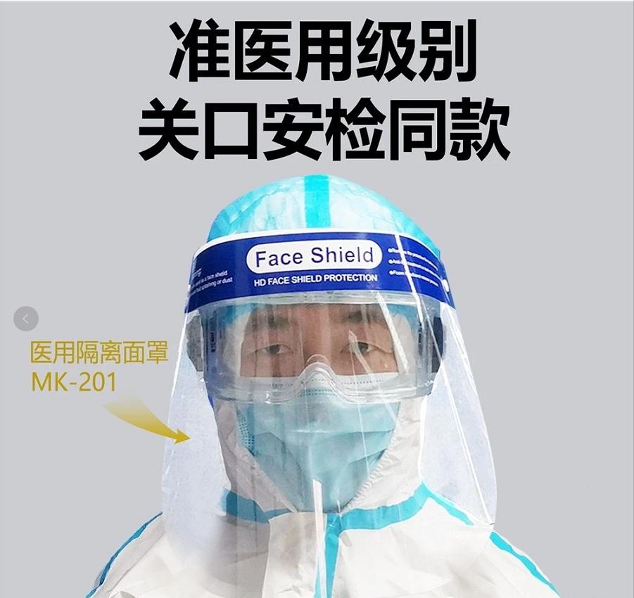 佩戴医用防护口罩的正确姿势,…