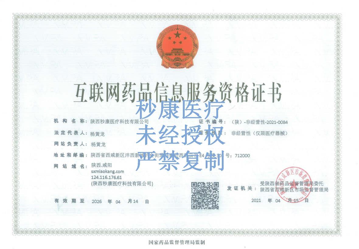 互联网信息服务资格证