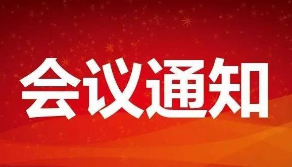 关于召开中华中医药学会疼痛学分会第十二次中医药防治疼痛学术年会的通知