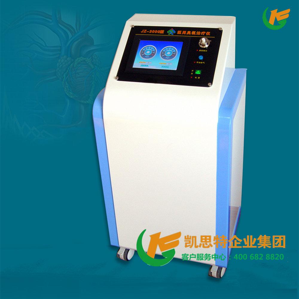医用臭氧治 疗仪JZ-3000
