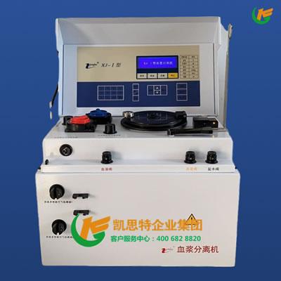 血浆分离机XJ-Ⅰ型