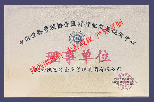 中国设备管理协会理事单位荣誉