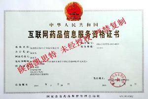 互联网药品信息服务资格证书