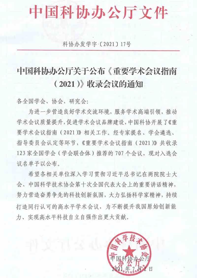 中国研究型医院学会36项学术活动入选中国科协办公厅《重要学术会议指南2021》