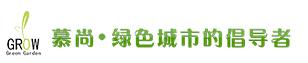 陜西慕尚生態園林科技有限公司
