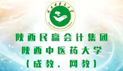 陜西中醫藥大學繼續教育