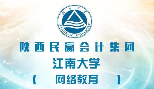 江南大學網絡教育