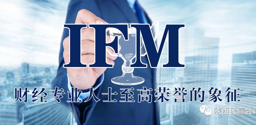 国际财务管理师 (IFM)