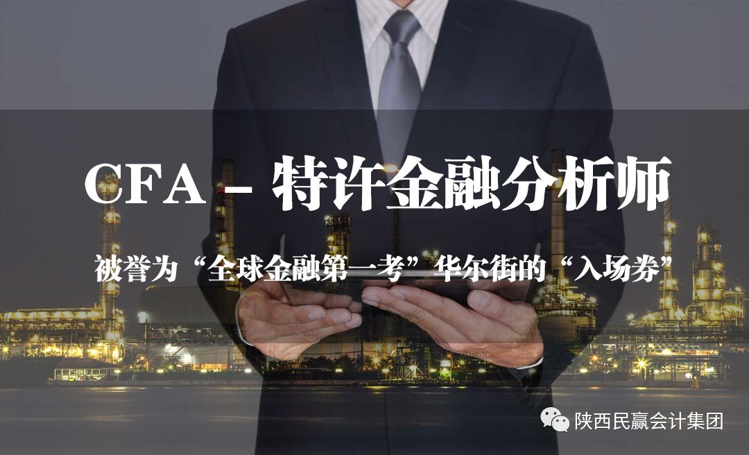 CFA(特许金融分析师)