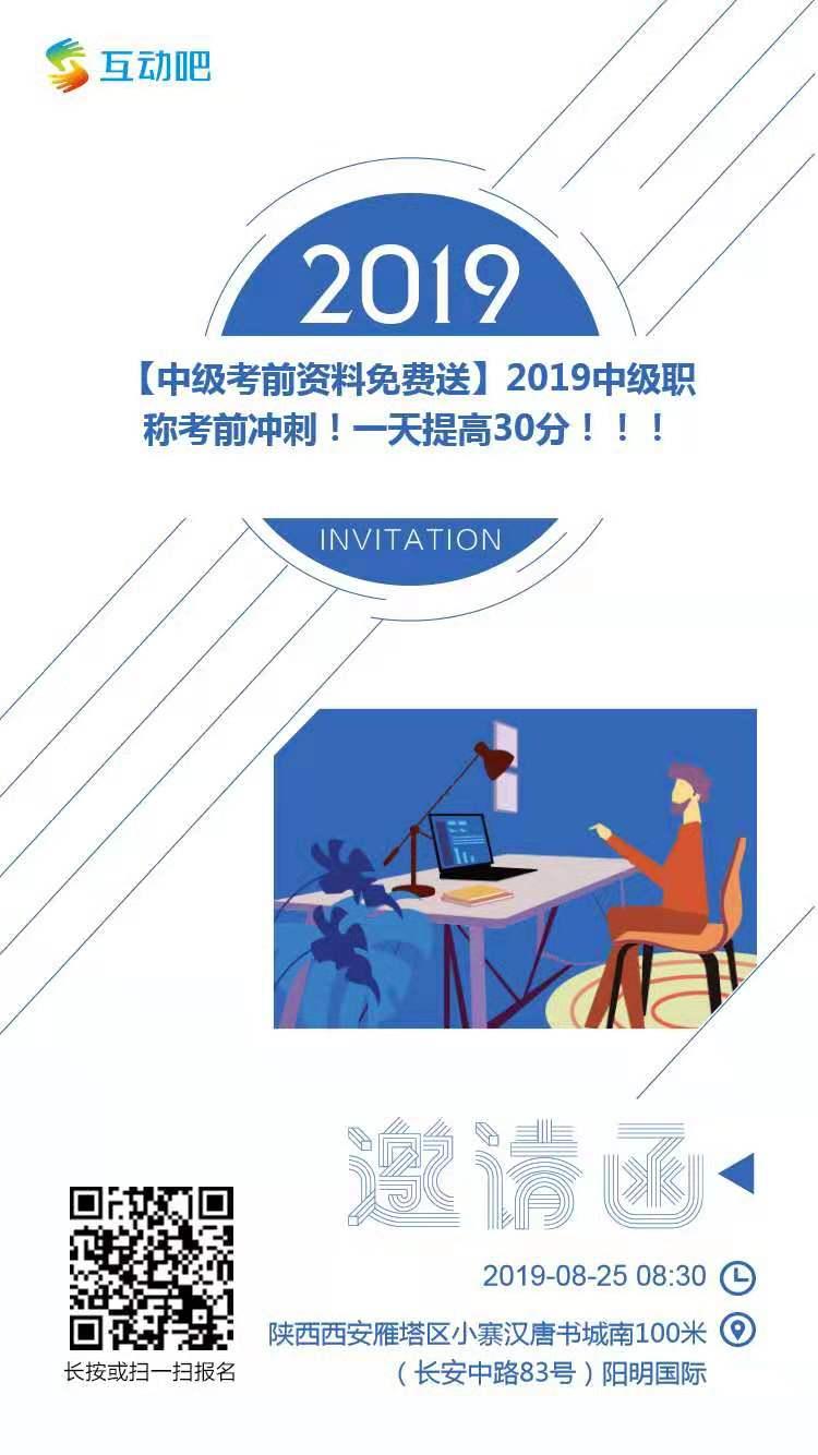 2019年中級會計職稱考前集訓-財管篇