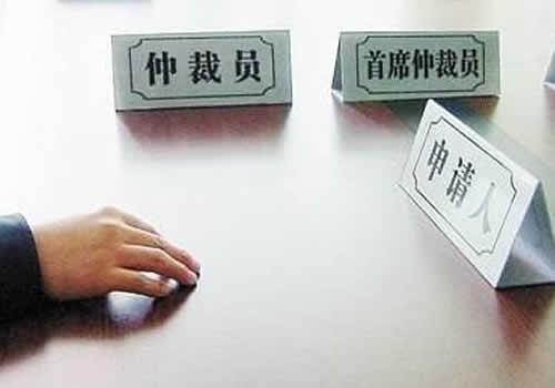 劳动争议仲裁