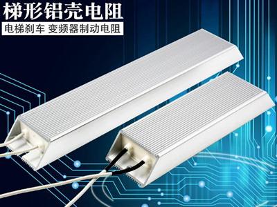 RX28L-300W铝壳电阻器
