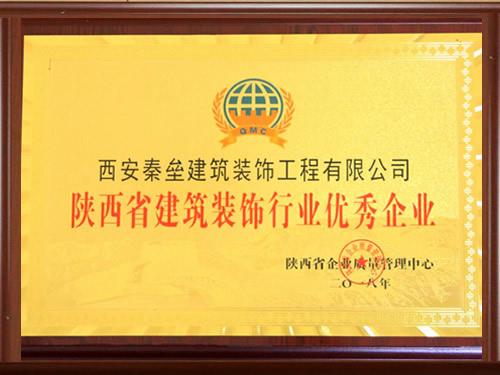 陕西省建筑装饰行业优秀企业
