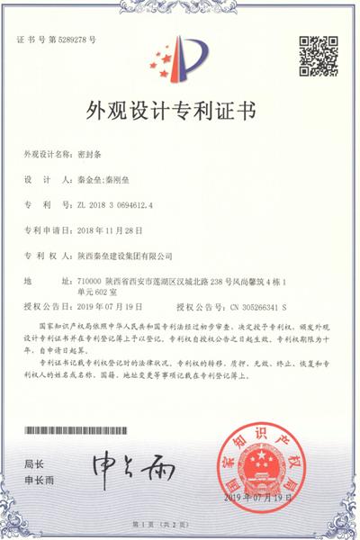密封条-外观设计专利证书