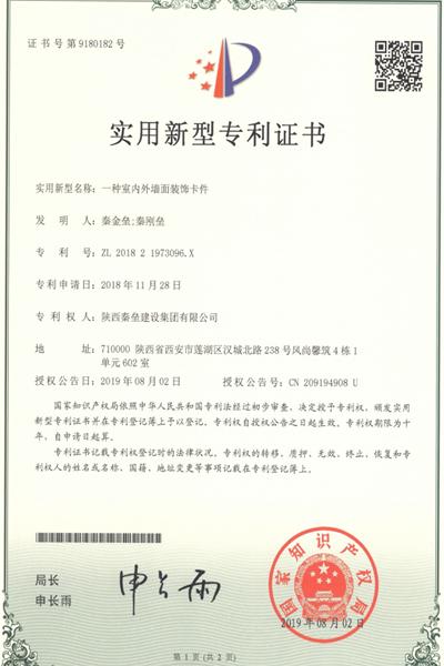 一种室内外墙面装饰卡件-实用型专利证书
