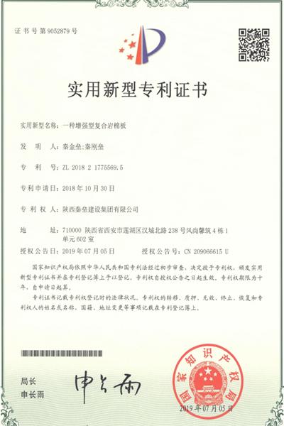 一种增强型复合岩棉板-实用型专利证书