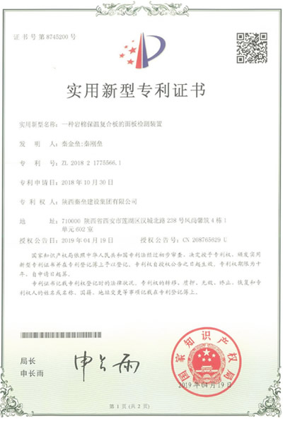 一种岩棉保温复合板的面板检测装置-实用型专利证书