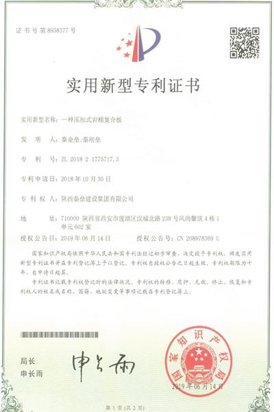 一种压扣式岩棉复合板-实用新型专利证书
