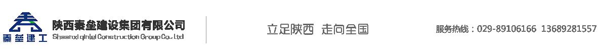 陕西秦垒建设集团有限公司