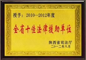 陕西省十佳法律援助单位
