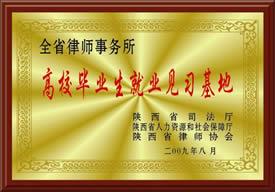 陕西省律师事务所